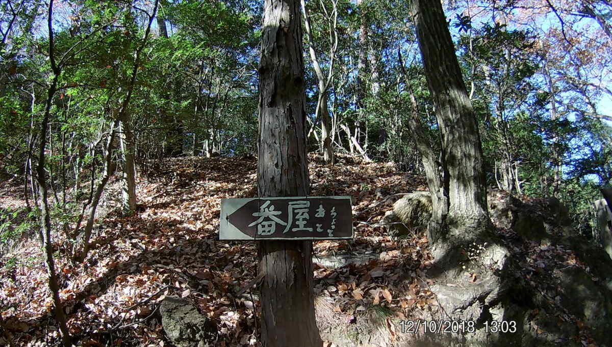 大坊山ハイキングコース 番屋