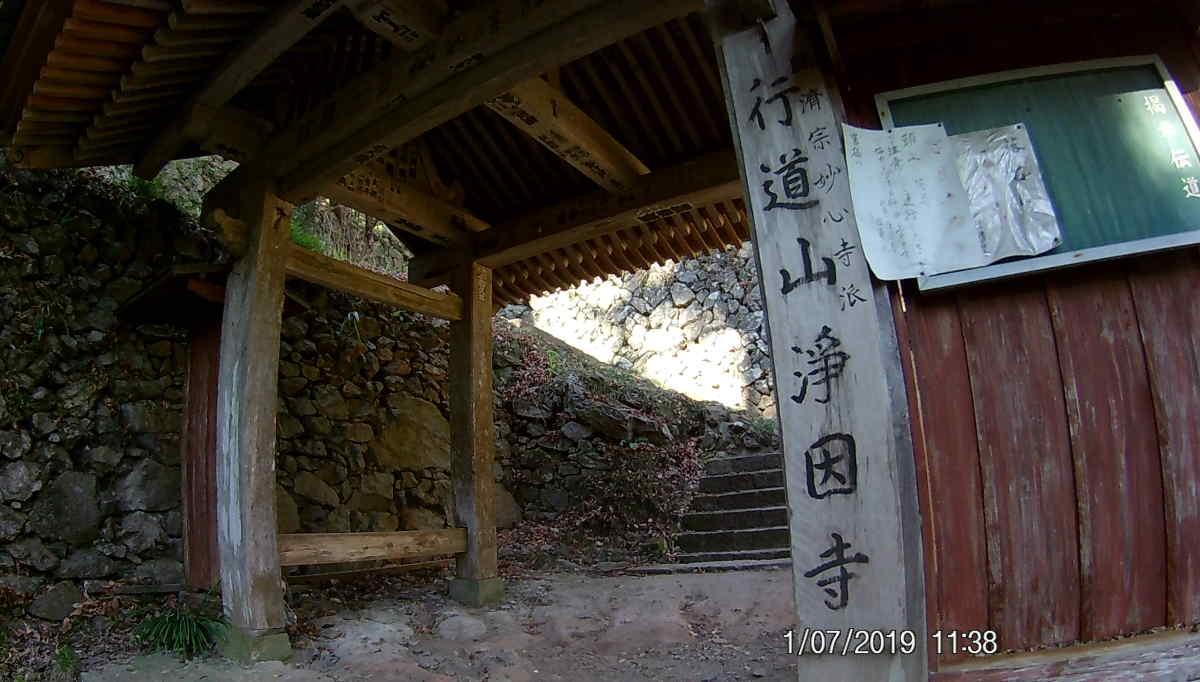 行道山浄因寺入口