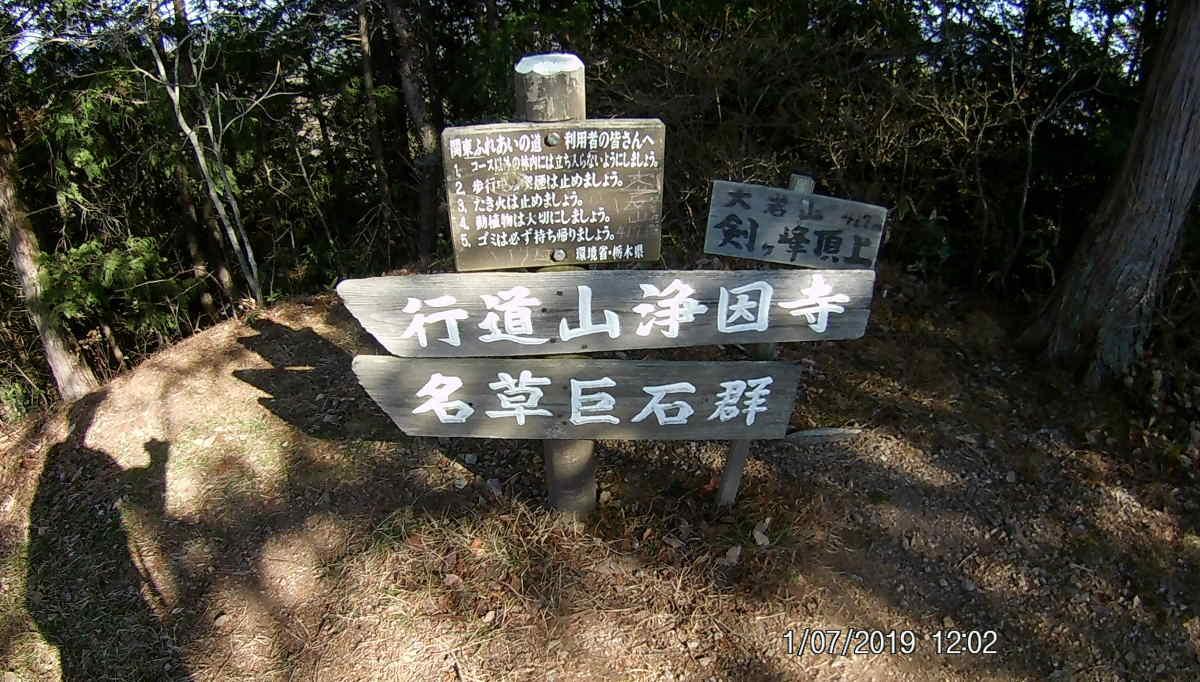 大岩山 剣ヶ峰山頂