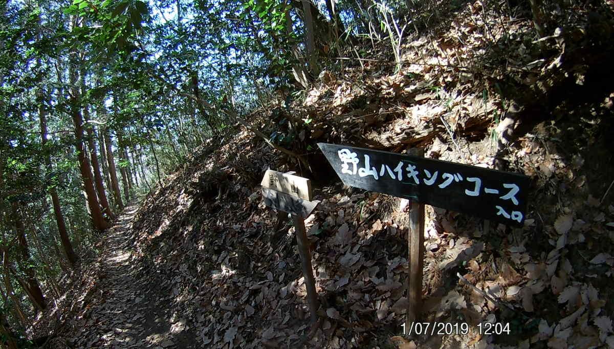 野山ハイキングコース案内板