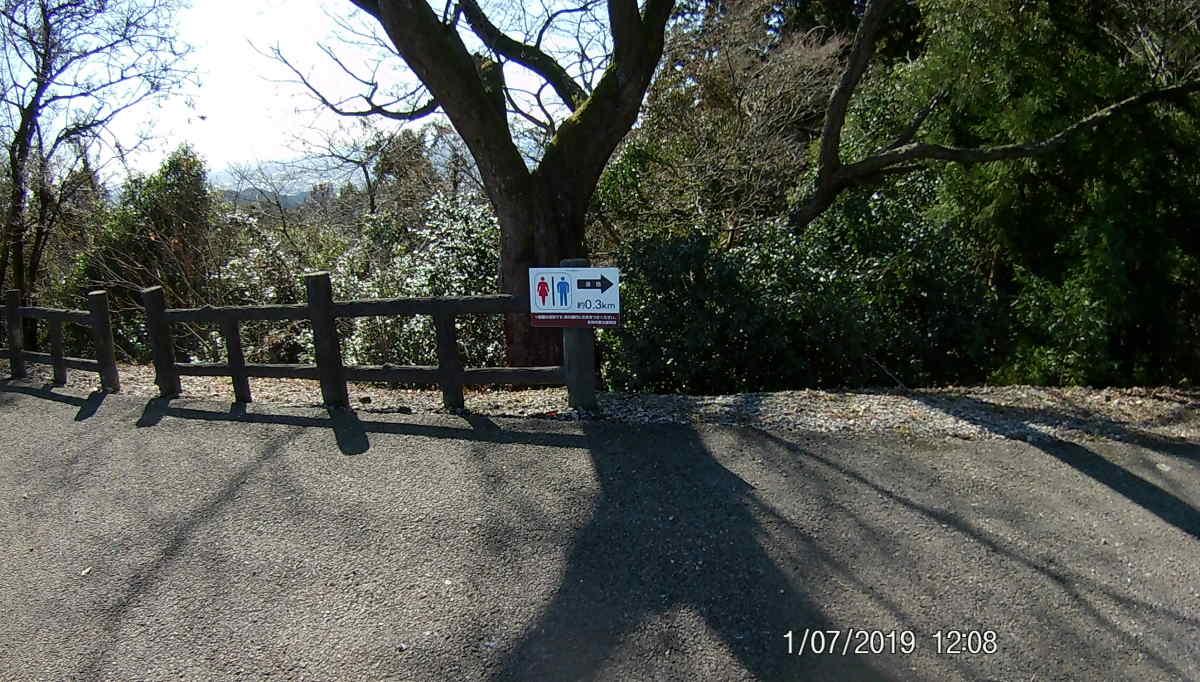 大岩山 トイレ
