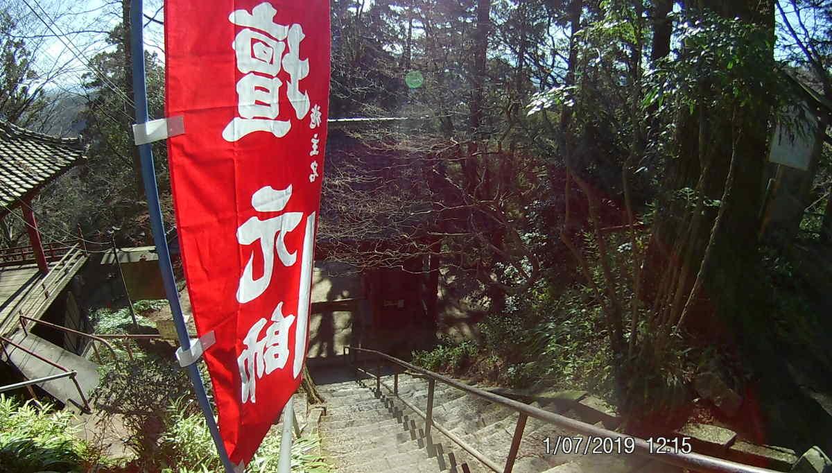 大岩毘沙門天神社