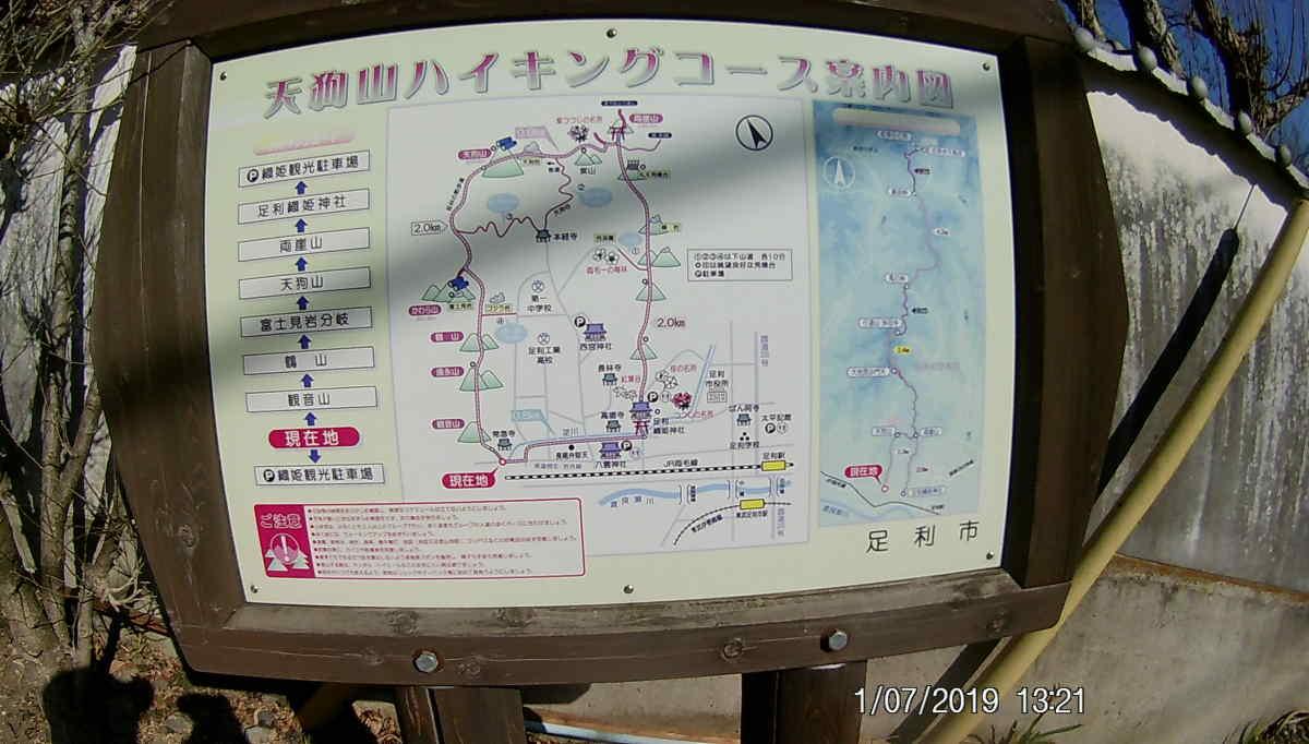 天狗山ハイキングコース