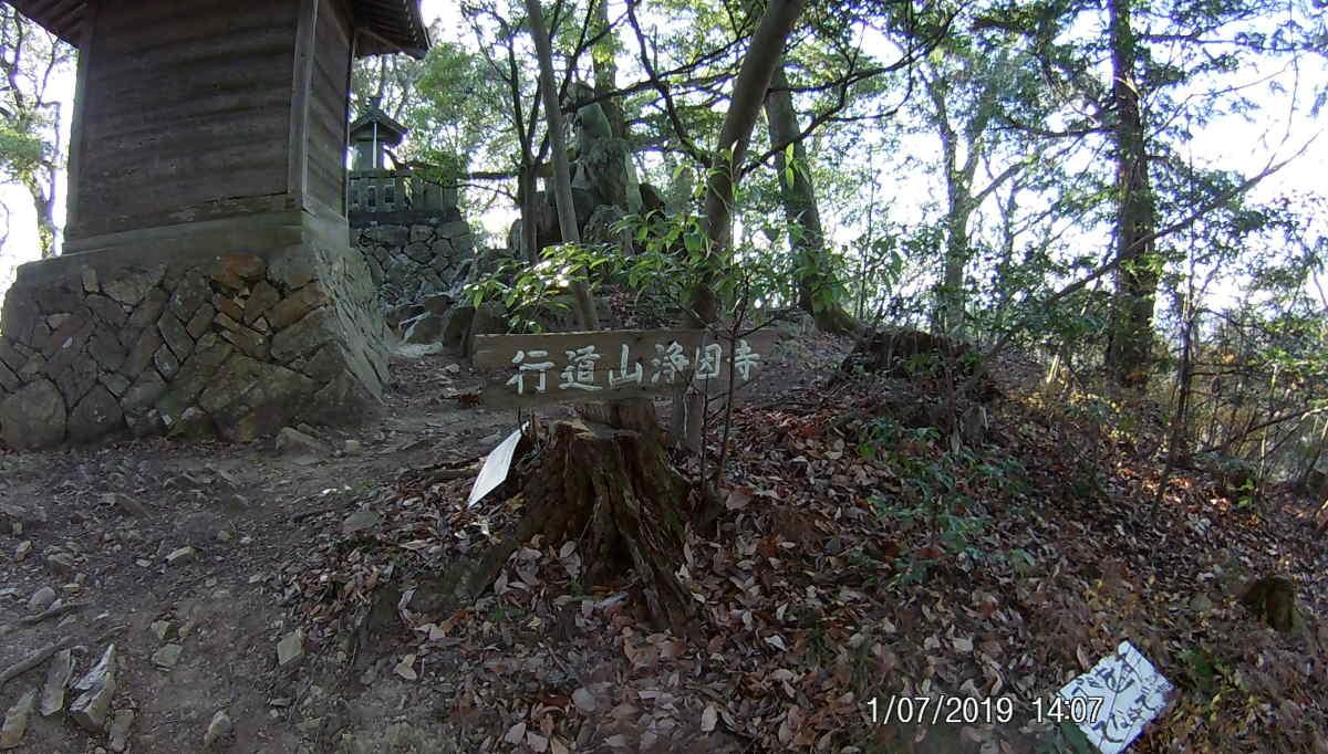 行道山浄因寺の案内板