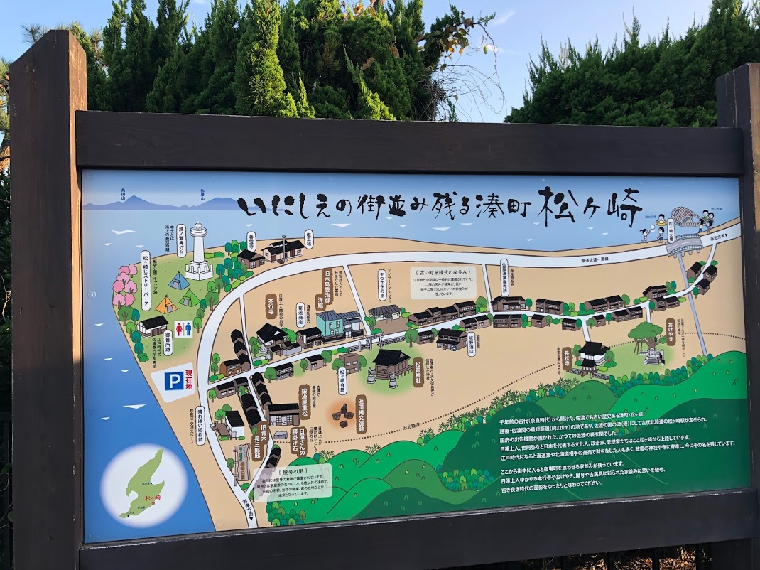 松ヶ崎ヒストリーパーク