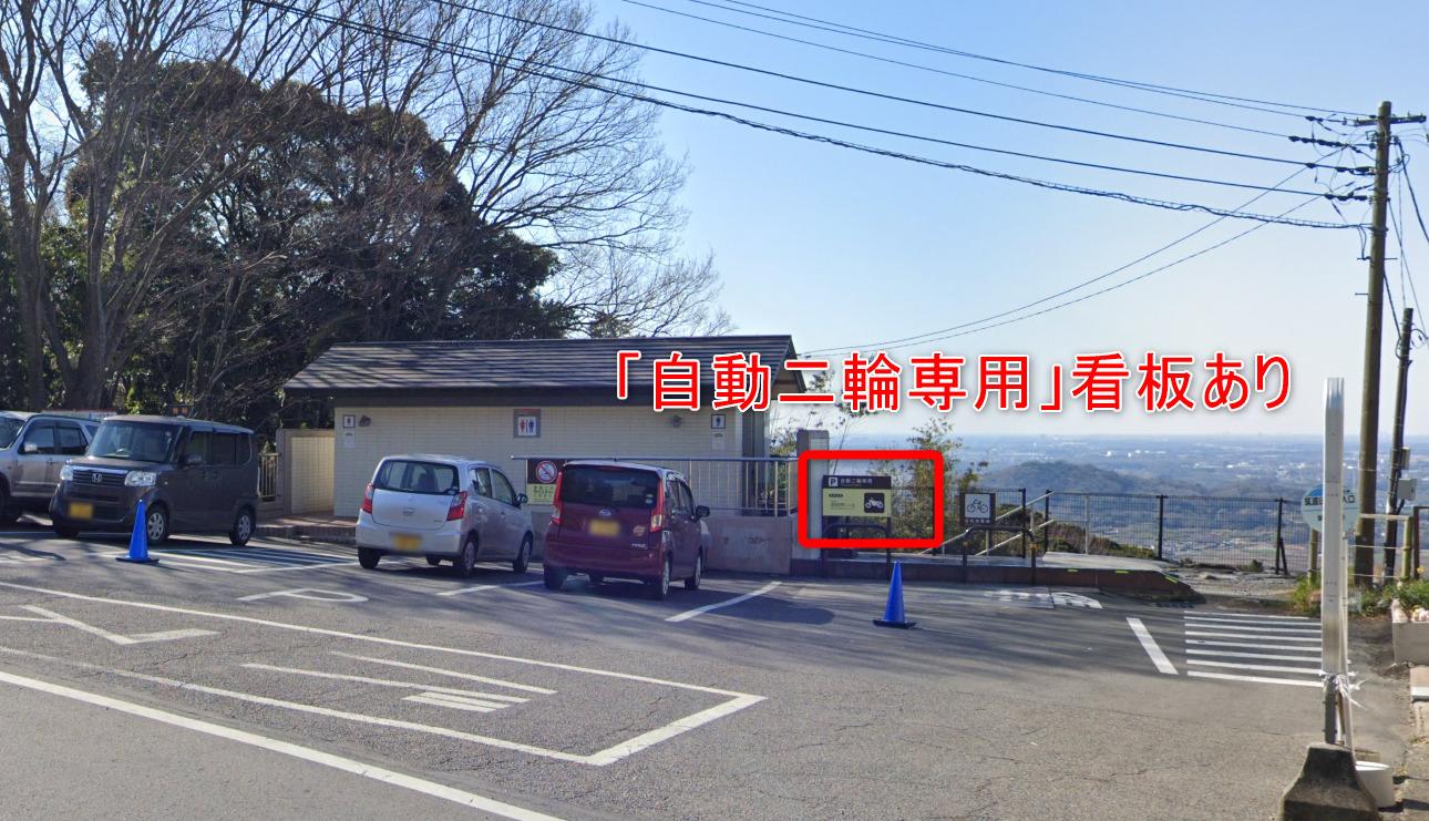 筑波山 第二駐車場