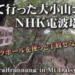 大小山NHK電波塔コース